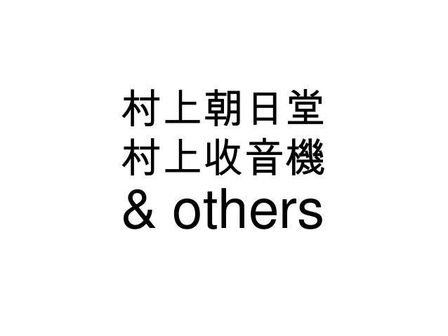 村上朝日堂 村上收音機 & others