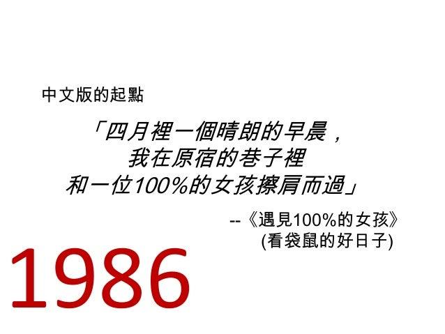 「四月裡一個晴朗的早晨, 我在原宿的巷子裡 和一位100%的女孩擦肩而過」 中文版的起點 --《遇見100%的女孩》 (看袋鼠的好日子) 1986