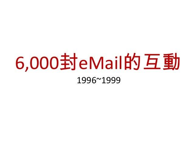 6,000封eMail的互動 1996~1999