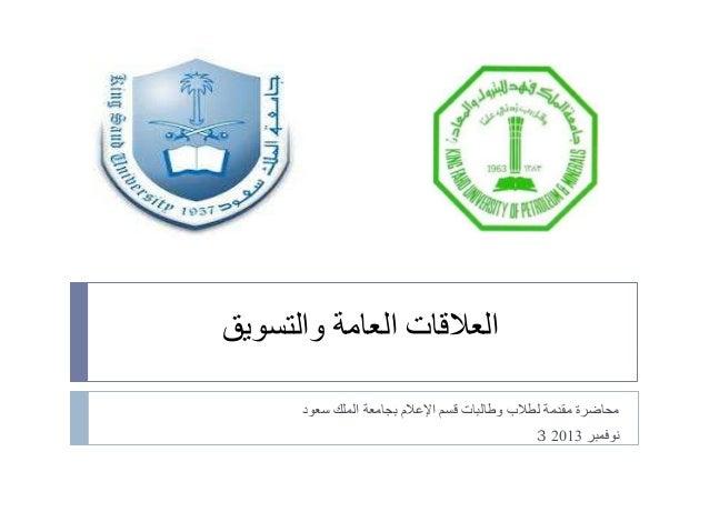 والتسويق العامة العالقات سعود الملك بجامعة اإلعالم قسم وطالبات لطالب مقدمة محاضرة 3 نوفمبر2013