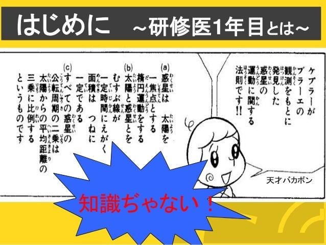 はじめに ~研修医1年目とは~ 天才バカボン 知識ぢゃない!