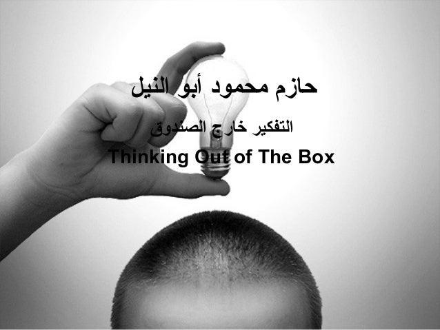 النيل أبو محمود حازم الصندوق خارج التفكير Thinking Out of The Box