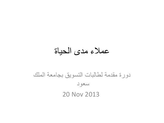 الحياة مدى عمالء الملك بجامعة التسويق لطالبات مقدمة دورة سعود 20 Nov 2013