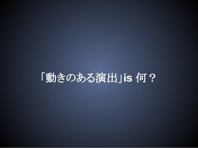 「動きのある演出」is 何?