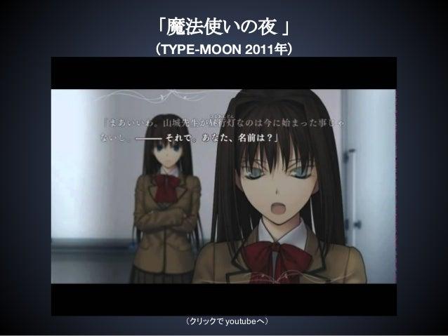 「魔法使いの夜 」 (TYPE-MOON 2011年) (クリックでyoutubeへ)