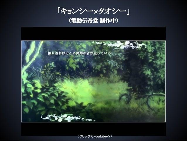 「キョンシー×タオシー」 (電動伝奇堂 制作中) (クリックでyoutubeへ)