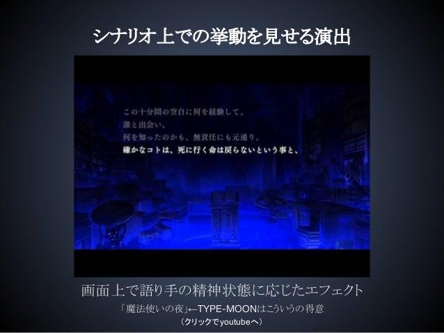 シナリオ上での挙動を見せる演出 画面上で語り手の精神状態に応じたエフェクト 「魔法使いの夜」←TYPE-MOONはこういうの得意 (クリックでyoutubeへ)