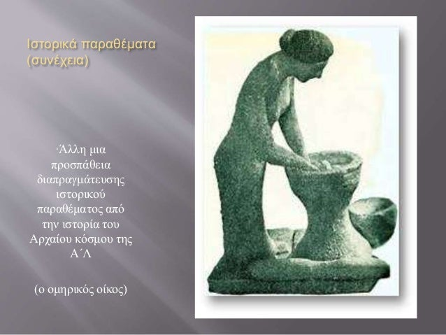 Ιστορικά παραθέματα (συνέχεια) 'Άλλη μια προσπάθεια διαπραγμάτευσης ιστορικού παραθέματος από την ιστορία του Αρχαίου κόσμ...