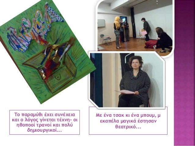 Συμμετείχαν οι ταχυδακτυλουργοί: Μηνδρινού Ευαγγελία Καμπάνταη Αθανασία Μούζα Στελίνα Βυζιώτης Πολυχρόνης Γιατσόγλου Χρυσο...