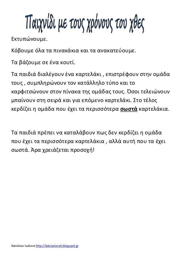 Χατσίκου Ιωάννα http://taksiasterati.blogspot.gr Εκτυπώνουμε. Κόβουμε όλα τα πινακάκια και τα ανακατεύουμε. Τα βάζουμε σε ...