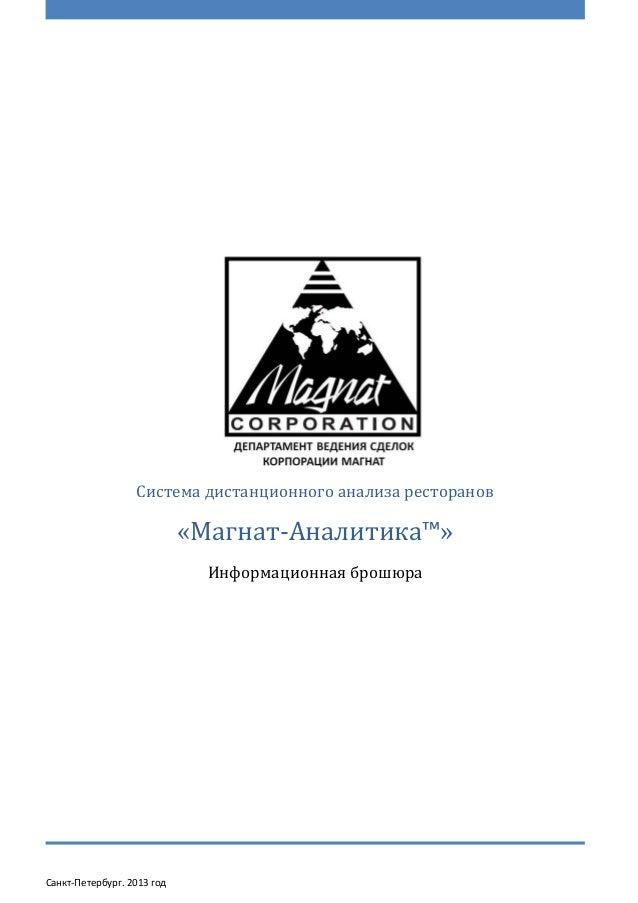 Санкт-Петербург. 2013 год Система дистанционного анализа ресторанов «Магнат-Аналитика™» Информационная брошюра