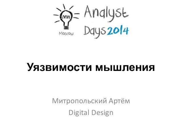 Уязвимости мышления Митропольский Артём Digital Design
