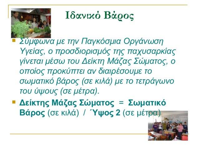 διατροφη και υγεια για μας τα παιδια.Ppt 1 c912e1702b7