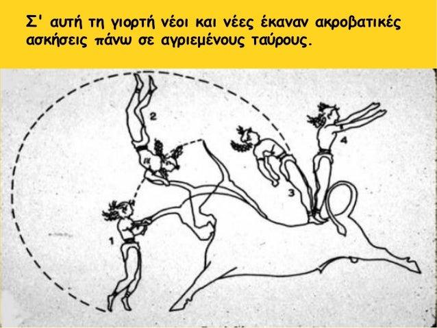 Σ' αυτή τη γιορτή νέοι και νέες έκαναν ακροβατικές ασκήσεις πάνω σε αγριεμένους ταύρους.