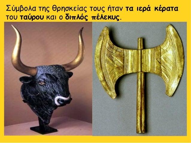 Σύμβολα της θρησκείας τους ήταν τα ιερά κέρατα του ταύρου και ο διπλός πέλεκυς.