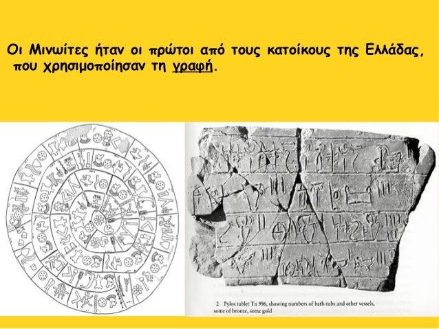 Οι Μινωίτες ήταν οι πρώτοι από τους κατοίκους της Ελλάδας, που χρησιμοποίησαν τη γραφή.