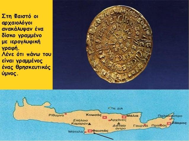 Στη Φαιστό οι αρχαιολόγοι ανακάλυψαν ένα δίσκο γραμμένο με ιερογλυφική γραφή. Λένε ότι πάνω του είναι γραμμένος ένας θρησκ...