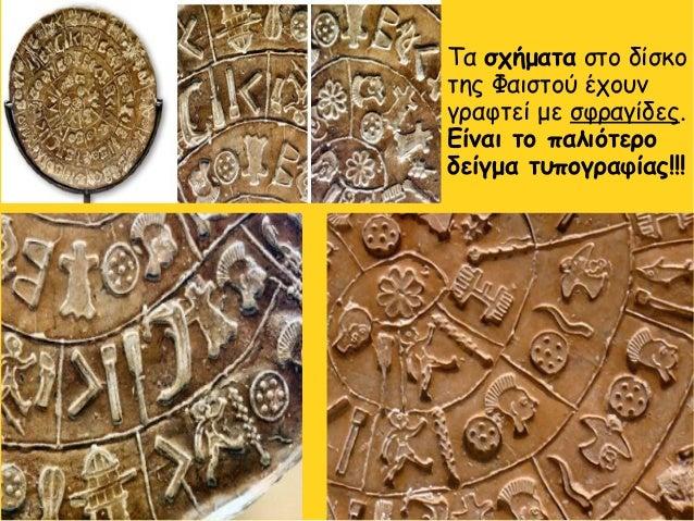 Τα σχήματα στο δίσκο της Φαιστού έχουν γραφτεί με σφραγίδες. Είναι το παλιότερο δείγμα τυπογραφίας!!!