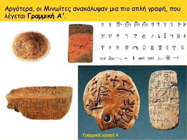 Αργότερα, οι Μινωίτες ανακάλυψαν μια πιο απλή γραφή, που λέγεται Γραμμική Α'.