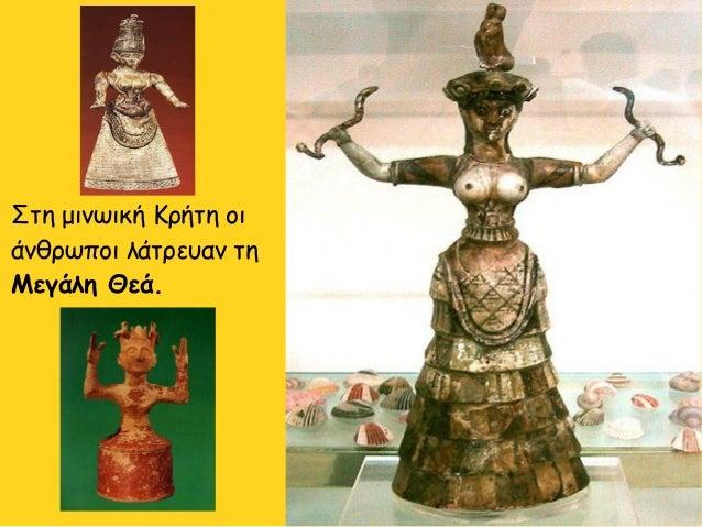 Στη μινωική Κρήτη οι άνθρωποι λάτρευαν τη Μεγάλη Θεά.