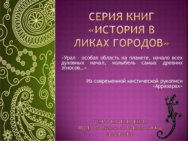 «Урал – особая область на планете, начало всех духовных начал, колыбель самых древних этносов…» Из современной мистической...