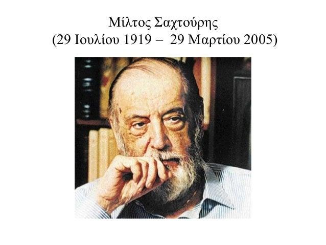 Μίλτος Σαχτούρης (29 Ιουλίου 1919 – 29 Μαρτίου 2005)
