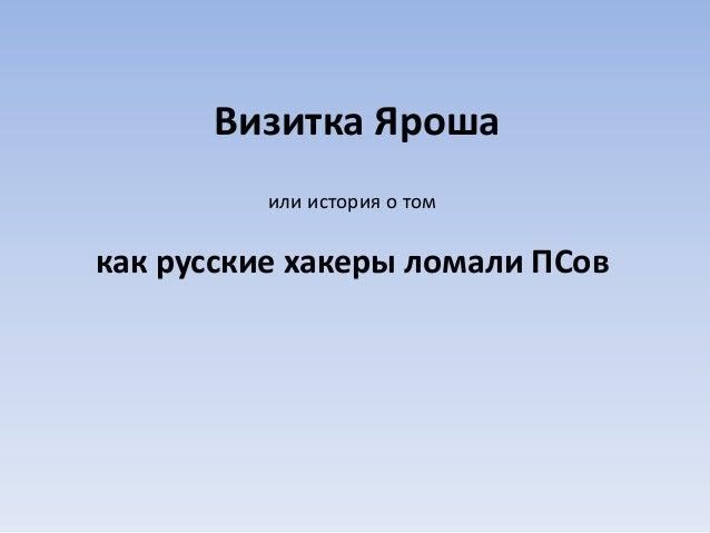 Визитка Яроша или история о том как русские хакеры ломали ПСов
