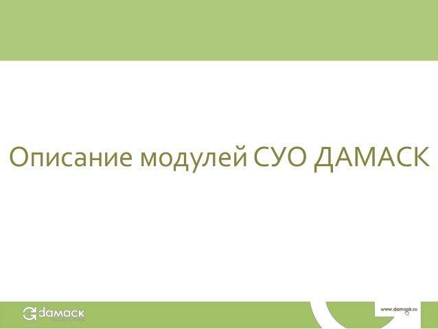 презентация про дамаск