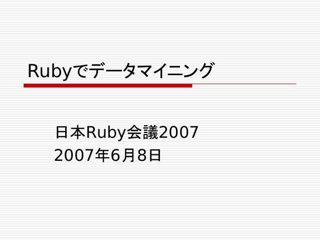 Rubyでデータマイニング 日本Ruby会議2007 2007年6月8日