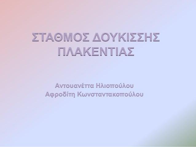 Αντουανέττα Ηλιοπούλου Αφροδίτη Κωνσταντακοπούλου ΣΤΑΘΜΟΣ ΔΟΥΚΙΣΣΗΣ ΠΛΑΚΕΝΤΙΑΣ