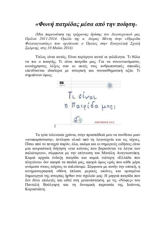 «Φωνή πατρίδας μέσα από την ποίηση» (Μια παρουσίαση της τρίχρονης δράσης του Λογοτεχνικού μας Ομίλου 2011-2014. Ομιλία της...