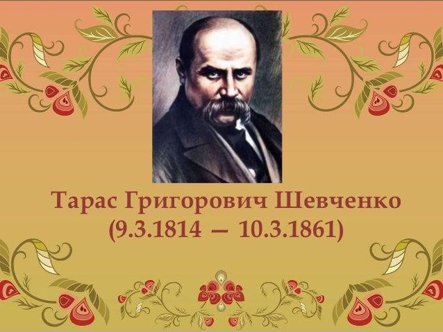 Тарас Григорович Шевченко (9.3.1814 — 10.3.1861)