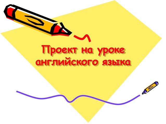 Проект на уроке английского языка