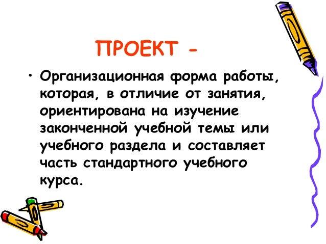 отчёт по методической теме Ольги Михайловны Марьиной Slide 2