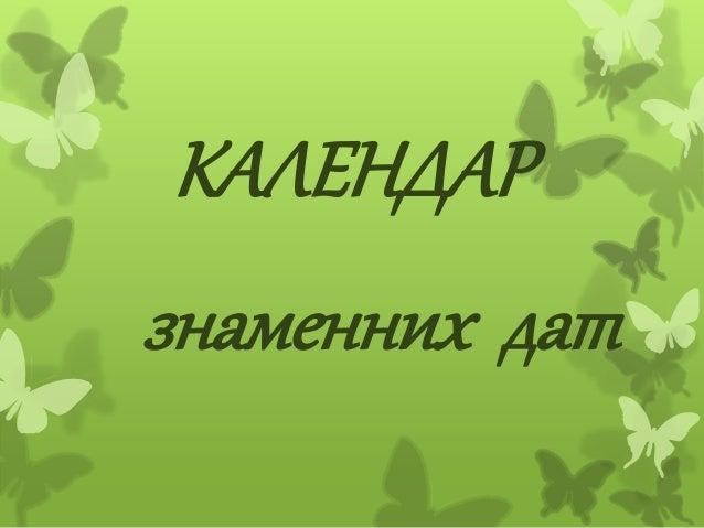 """Результат пошуку зображень за запитом """"Календар знаменних дат"""""""