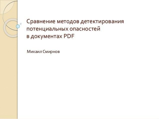 Сравнение методов детектирования потенциальных опасностей в документах PDF МихаилСмирнов