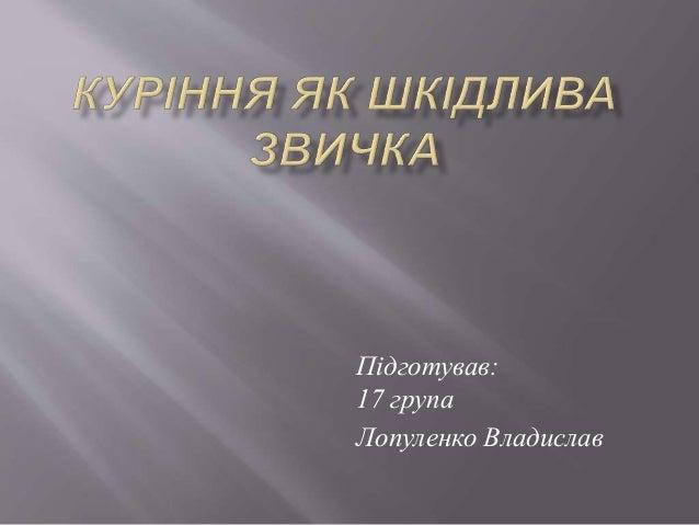 Підготував: 17 група Лопуленко Владислав