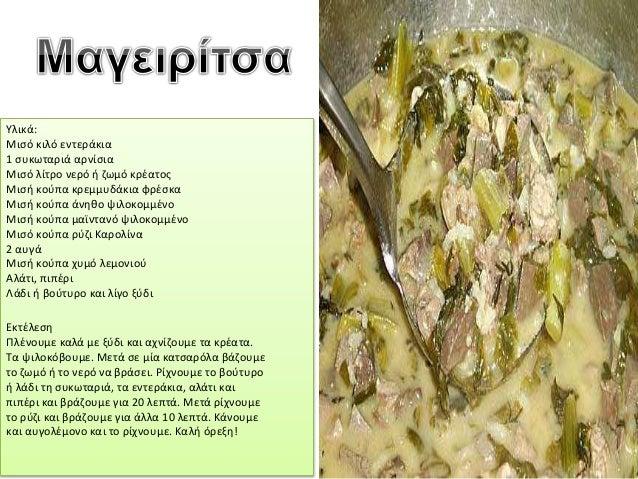 Υλικά; Ενάμιση κιλό αρνάκι 2/3 του φλιτζανιού λάδι 1 ξερό κρεμμύδι 1 κουταλάκι ξερή ρίγανη 3 ματσάκια μαϊντανό Αλάτι και π...