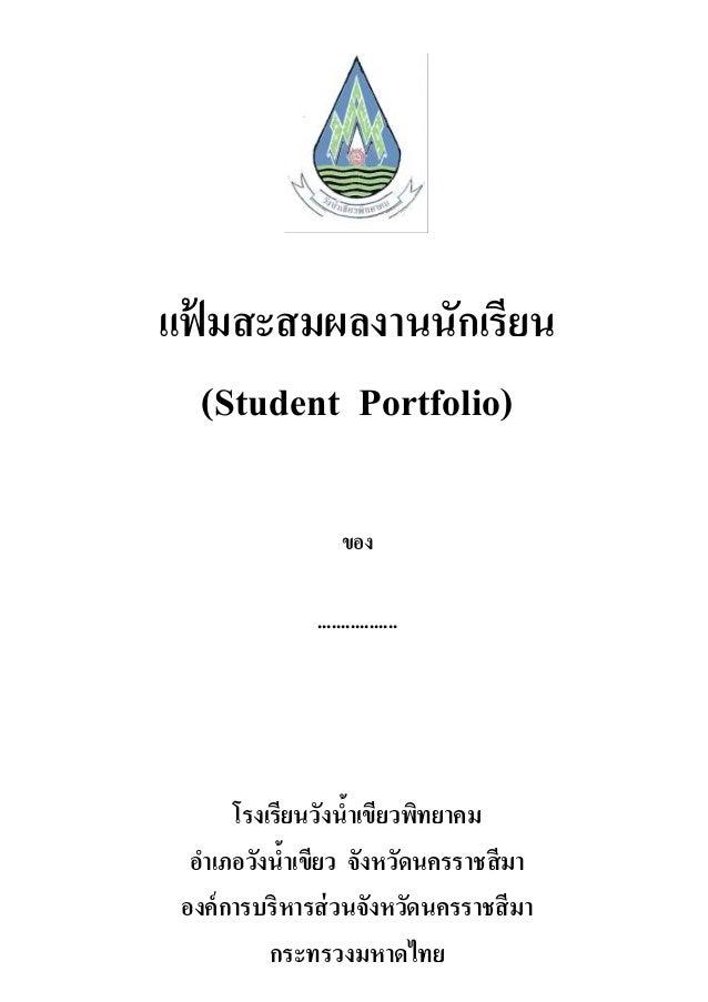 แฟ้ มสะสมผลงานนักเรียน (Student Portfolio) ของ ................. โรงเรียนวังน้าเขียวพิทยาคม อาเภอวังน้าเขียว จังหวัดนครราช...