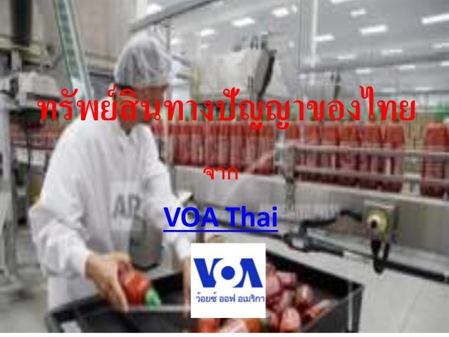 ทรัพย์สินทางปัญญาของไทย จาก VOA Thai