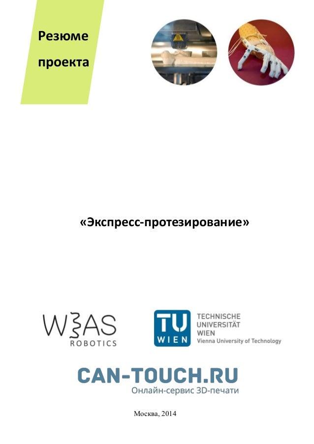 «Экспресс-протезирование»  Москва, 2014  Резюме  проекта