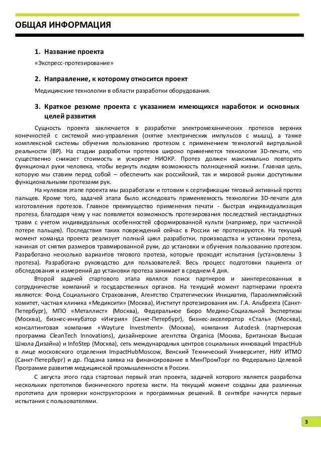 "Резюме проекта ""Экспресс-протезирование"" Slide 3"