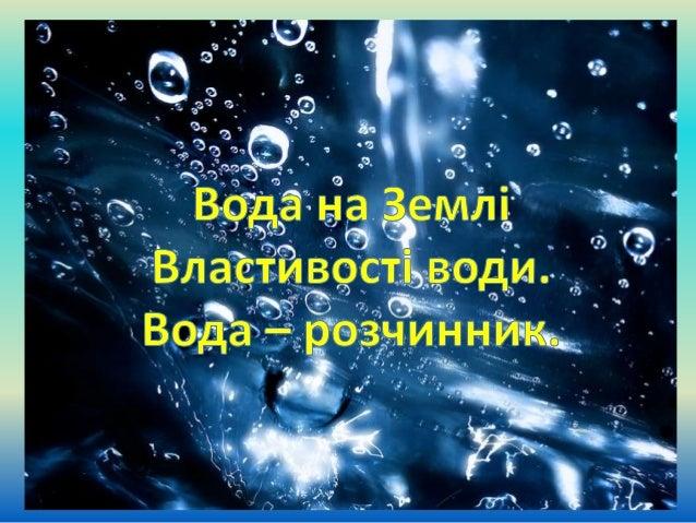 Агрегатний стан води 3 5 2 9 76 10 11 4 8 12 1 Твердий Рідкий Газоподібний