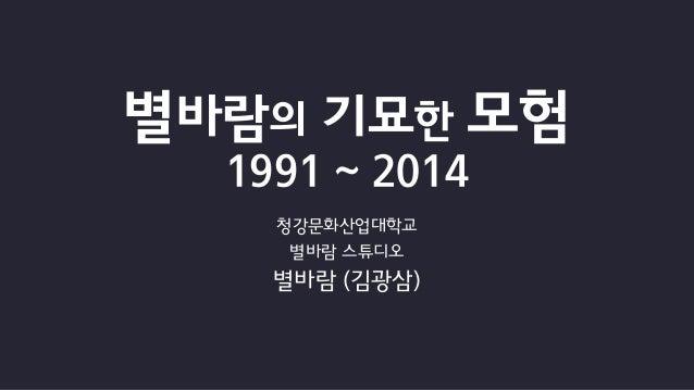 별바람의 기묘한 모험 1991 ~ 2014 청강문화산업대학교 별바람 스튜디오 별바람 (김광삼)