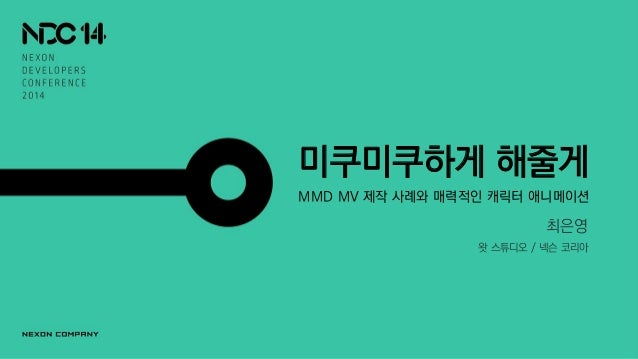미쿠미쿠하게 해줄게 MMD MV 제작 사례와 매력적인 캐릭터 애니메이션 최은영 왓 스튜디오 / 넥슨 코리아