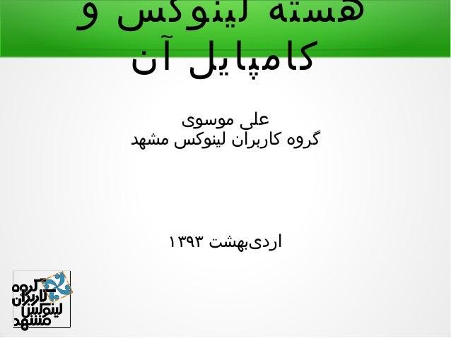 و لینوکس هسته آن کامپایل موسوی علی مشهد لینوکس کاربران گروه یبهشت ارد۱۳۹۳