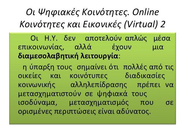 Οι Ψηφιακές Κοινότητες. Online Κοινότητες και Εικονικές (Virtual) 2 Οι Η.Υ. δεν αποτελούν απλώς µέσα επικοινωνίας, αλλά έχ...