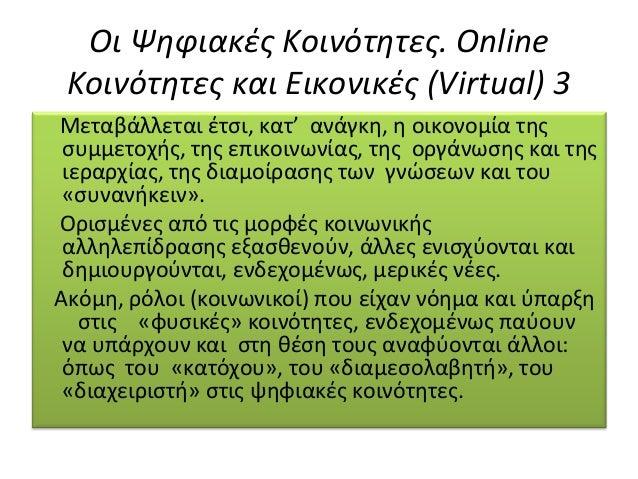 Οι Ψηφιακές Κοινότητες. Online Κοινότητες και Εικονικές (Virtual) 3 Μεταβάλλεται έτσι, κατ' ανάγκη, η οικονοµία της συµµετ...