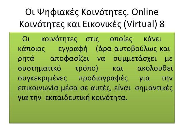 Οι Ψηφιακές Κοινότητες. Online Κοινότητες και Εικονικές (Virtual) 8 Οι κοινότητες στις οποίες κάνει κάποιος εγγραφή (άρα α...