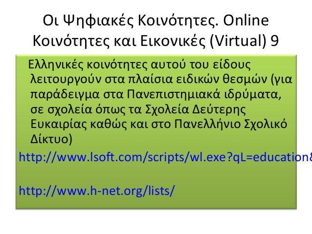 Οι Ψηφιακές Κοινότητες. Online Κοινότητες και Εικονικές (Virtual) 9 Ελληνικές κοινότητες αυτού του είδους λειτουργούν στα ...